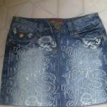 Юбка джинсовая новая, Новосибирск