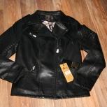 Продам новые курточки, Новосибирск