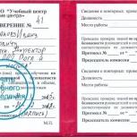 Обучение по охране труда и пожарной безопасности, Новосибирск