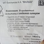 конверт на выписку, Новосибирск