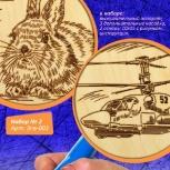"""Набор для выжигания № 2 """"Вертолет, Кролик"""" с выжигательным аппаратом, Новосибирск"""