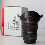 Объектив Canon EF 17-40 mm f/4L USM, Новосибирск