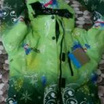Костюм зимнии новый  лыжный для каньков, Новосибирск