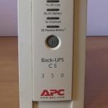 Продам ИБП APC Back-UPS CS 350, Новосибирск