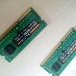 Оперативная память для ноутбука ddr3 8Gb 2шт, Новосибирск