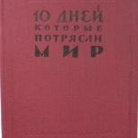 Д. Рид / 10 ДНЕЙ, КОТОРЫЕ ПОТРЯСЛИ МИР (Госполитиздат, 1957), Новосибирск