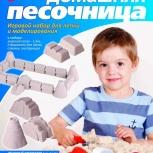 """Игровой набор для лепки """"Песочный архитектор"""", 1.5 кг, Новосибирск"""
