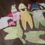 Даром вещи для новорожденной девочки, Новосибирск
