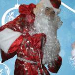 аренда костюмов деда мороза и снегурочки новы, Новосибирск