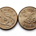 Тайвань 10 юань 2000 дракон, Новосибирск