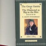 Роман The Great Gatsby, Новосибирск