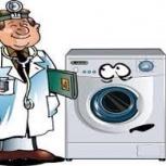 Ремонт стиральных, посудомоечных машин, Новосибирск