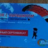 Продам сертификат на прыжок с парашютом в тандеме с инструктором, Новосибирск