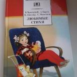 Любимые стихи известных детских авторов, Новосибирск