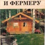 книга Дачнику и фермеру (гефест, 1995), Новосибирск