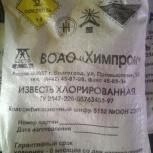 Известь хлорная, Новосибирск