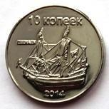 РОССИЯ / ОСТРОВ САХАЛИН 10 копеек 2014 ПАРУСНИК, Новосибирск