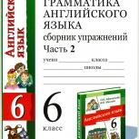 Грамматика английского языка для 6 класса, Новосибирск