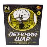 """Игрушка на ИК-управлении """"Летучий шар"""" (на бат.), Новосибирск"""