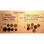 Обмен или продажа монет 1924-2016гг, Новосибирск