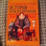 История Нового времени. 7,8 Классы, Новосибирск