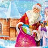 Дед Мороз и Снегурочка у вас в гостях! а также проведение Нового года, Новосибирск