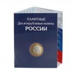 Альбом для монет. Бим+гвс, Новосибирск