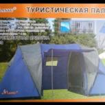 новая палатка 4 местная две комнаты новая, Новосибирск