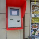 терминал уличный, Новосибирск
