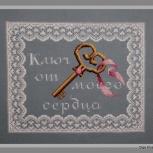 """Вышитая картина """"Ключ от моего сердца"""", Новосибирск"""