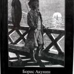 Б. Акунин / Турецкий гамбит (захаров, 2005), Новосибирск