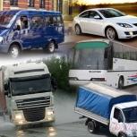 Автокредит на легковые, грузовые авто и спецтехнику первый взнос 0%, Новосибирск