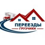 Грузчики, переезды, транспорт, Новосибирск