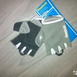 Новые перчатки Reebok, Новосибирск