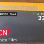 Плёнка Kodak на средний формат 220, Новосибирск