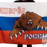 Спортивный флаг Россия Вперёд 90x135, Новосибирск