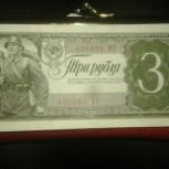 3 рубля, Новосибирск