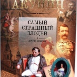 Б. Акунин / Самый страшный злодей и другие сюжеты (аст, 2012), Новосибирск