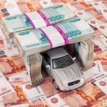 Куплю любое авто (русская, иномарка), Новосибирск