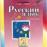 А. Полякова / Русский язык. 2 класс. в 2-х книгах. Книга 2, Новосибирск