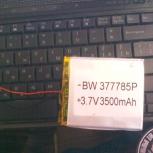Аккумулятор 3.7V 3500mAh(BW 377785P)на электронную книгу wexler., Новосибирск