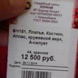 Продам  вечерний комплект(корсет+юбка), Новосибирск