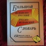 Большой испанско-русский, русско-испанский словарь, Новосибирск