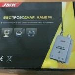 Беспроводная камера видеонаблюдения JMK, Новосибирск