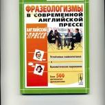 Фразеологизмы в современной английской прессе, Новосибирск