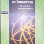 Задачи по геометрии 7-9 кл. Азевич А. И., Новосибирск