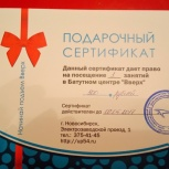 Сертификат в Батут Центр, Новосибирск