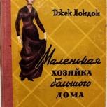 Д. Лондон / МАЛЕНЬКАЯ ХОЗЯЙКА БОЛЬШОГО ДОМА (Алма-Ата, 1957), Новосибирск