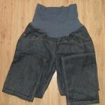 Продам джинсы (брюки) для беременных р.52-54, Новосибирск
