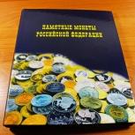Продам альбом для монет, Новосибирск
